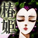 結婚ミステリー 椿姫