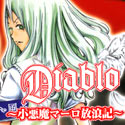 Diablo〜小悪魔マーロ放浪記〜