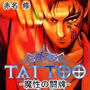 TATTOO−魔性の闘牌−