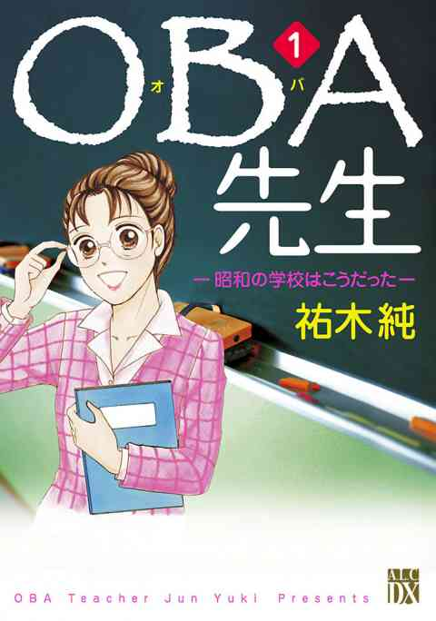 OBA先生 −元ヤン教師が学校を救う!−