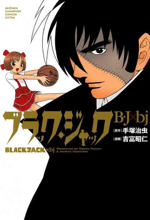 ブラック・ジャック B・J×bj