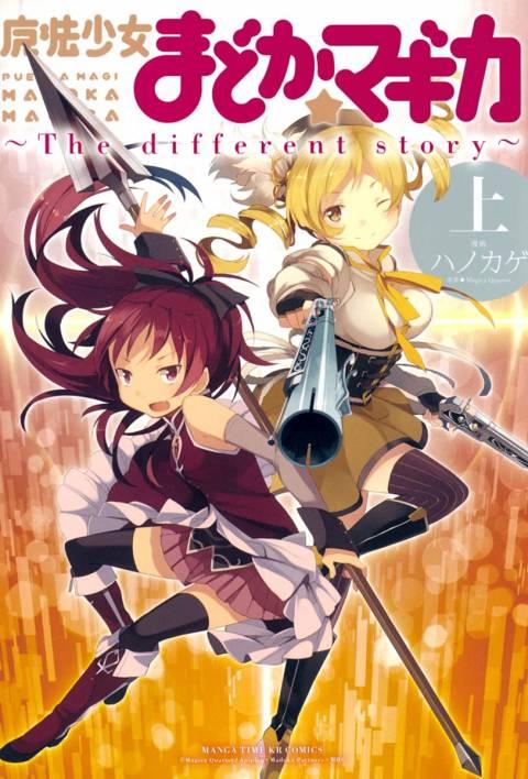 魔法少女まどか☆マギカ 〜The differrent story〜