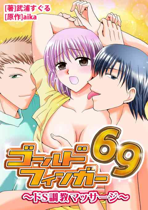 ゴールドフィンガー69〜ドS調教マッサージ〜