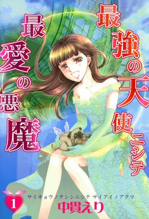 最強の天使ニシテ最愛の悪魔1巻〜3巻