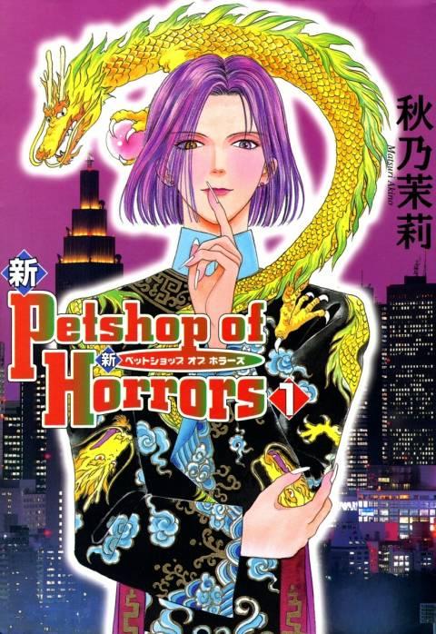 新Petshop of Horrors 1巻 〜6巻