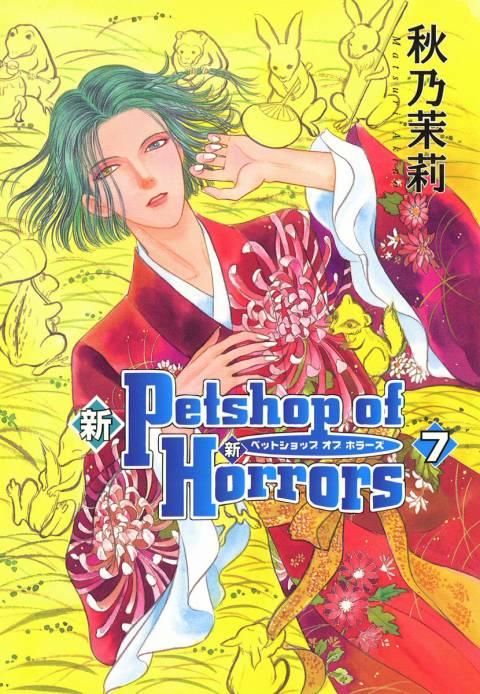 新Petshop of Horrors 7巻〜