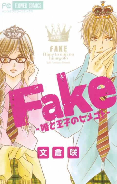 Fake−姫と王子のヒメゴト−