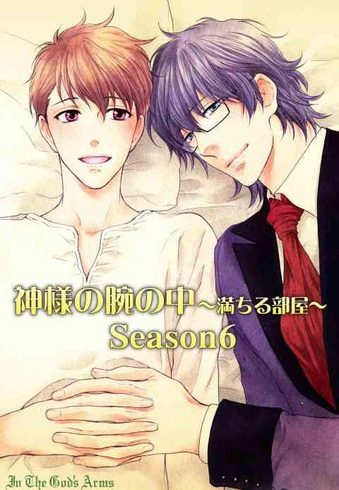 神様の腕の中〜満ちる部屋season6〜