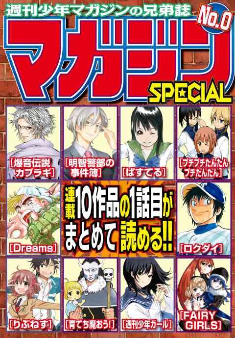 マガジンSPECIAL 2015年0号【無料版】