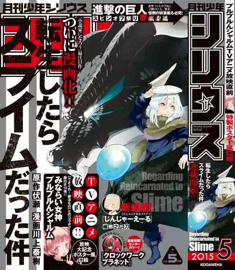 月刊少年シリウス 2015年5月号 [2015年3月26日発売]