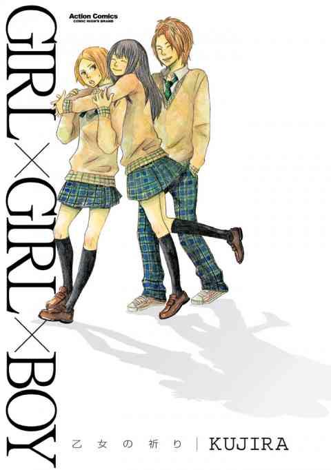 GIRL×GIRL×BOY―乙女の祈り―