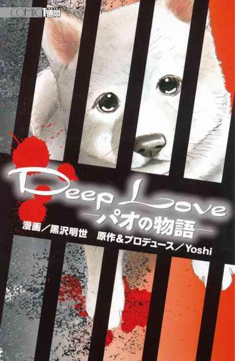 Deep Love −パオの物語−