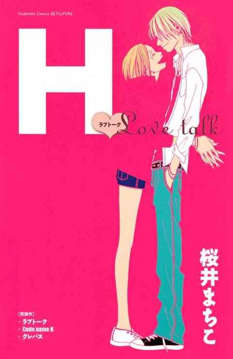 H−ラブトーク−