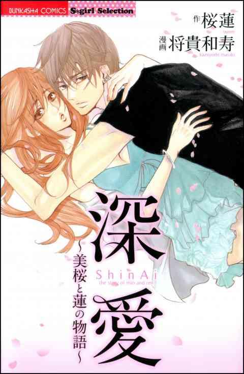 深愛〜美桜と蓮の物語〜