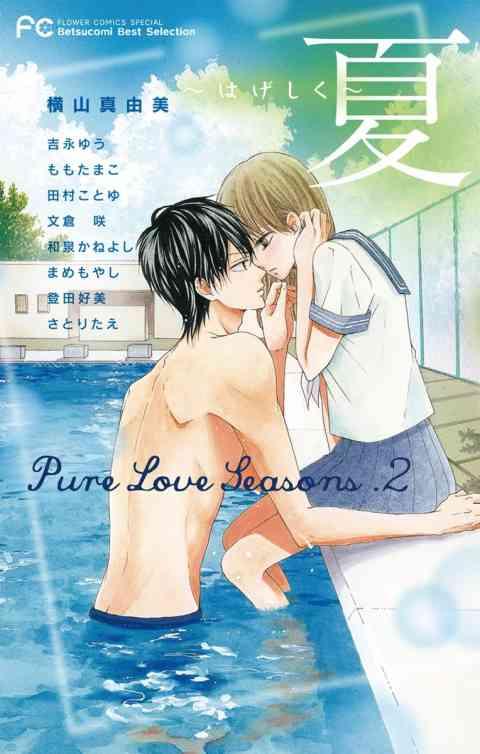 Pure Love Seasons 2 夏〜はげしく〜