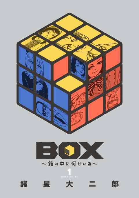 BOX〜箱の中に何かいる〜