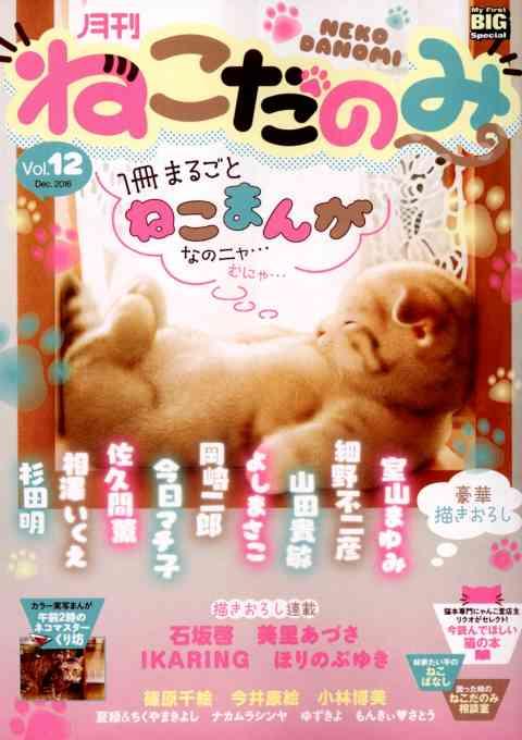 月刊ねこだのみ Vol. 12(2016年11月25日発売)