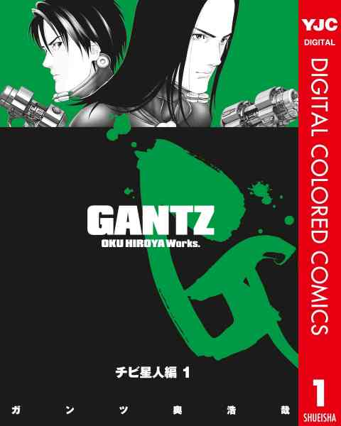 GANTZ カラー版 チビ星人編