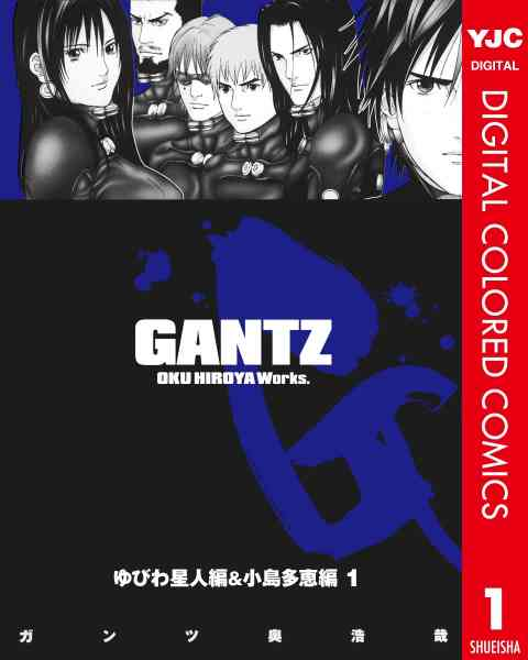 GANTZ カラー版 ゆびわ星人編&小島多恵編