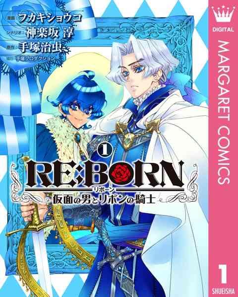 RE:BORN〜仮面の男とリボンの騎士〜