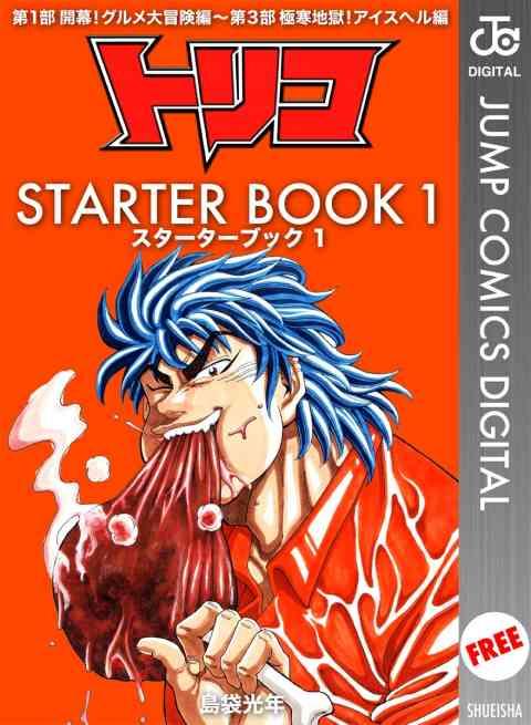 トリコ STARTER BOOK