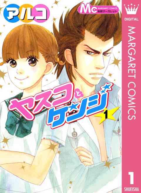 ヤスコとケンジ