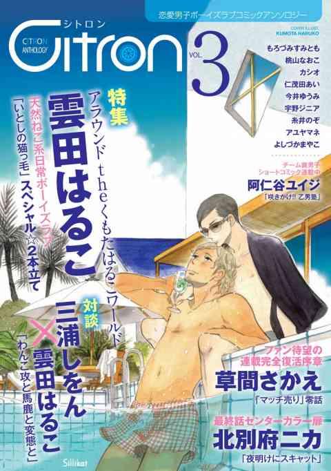 〜恋愛男子ボーイズラブコミックアンソロジー〜Citron VOL.3