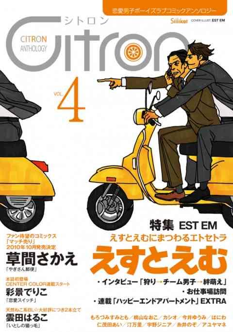 〜恋愛男子ボーイズラブコミックアンソロジー〜Citron VOL.4