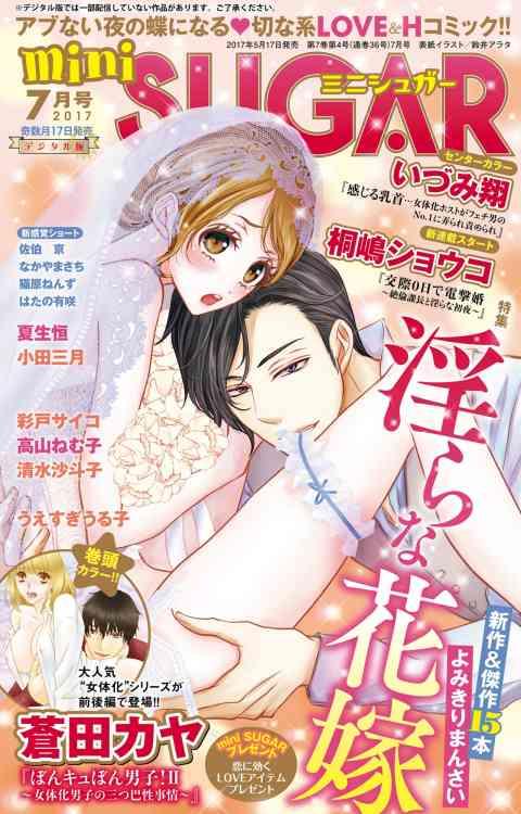 miniSUGAR vol.51(2017年6月号)