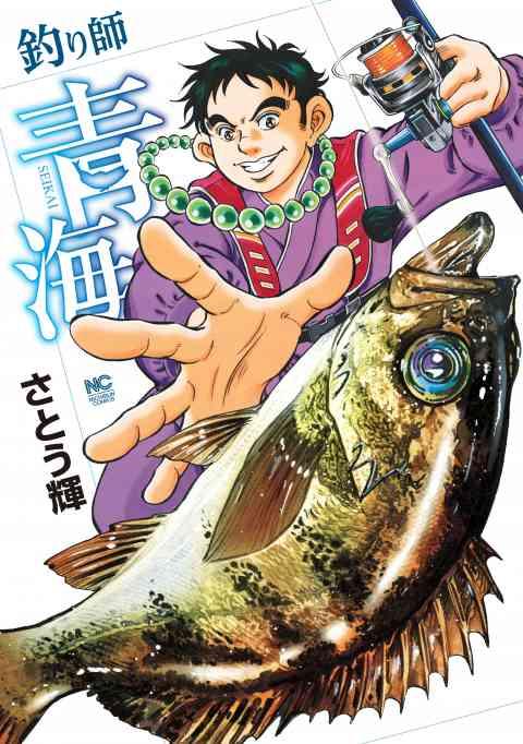 釣り師青海