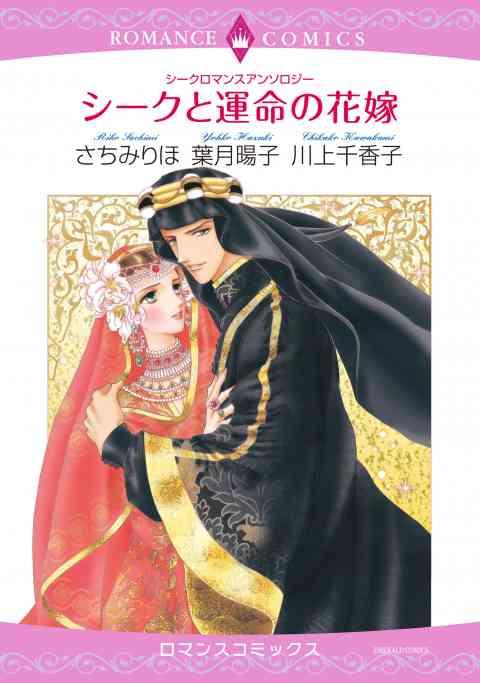 シークロマンスアンソロジー シークと運命の花嫁