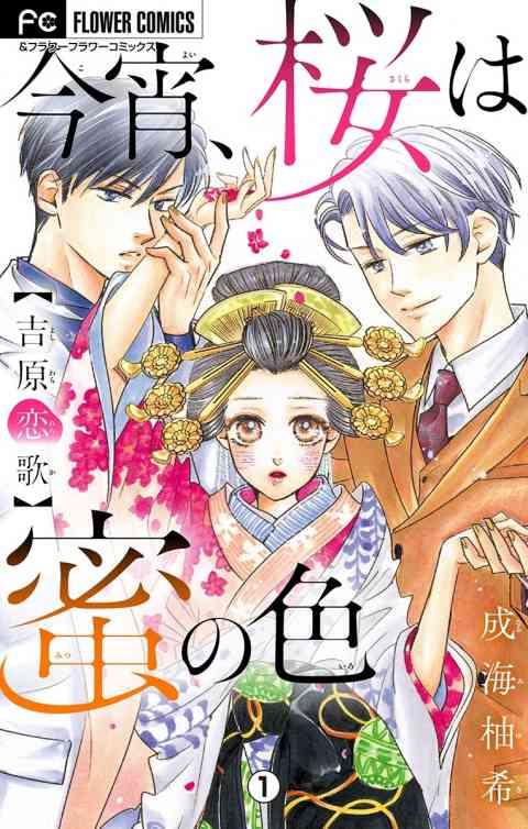 今宵、桜は蜜の色〜吉原恋歌〜