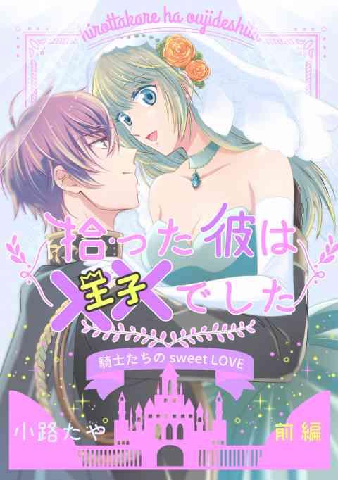 騎士たちのSecret LOVE