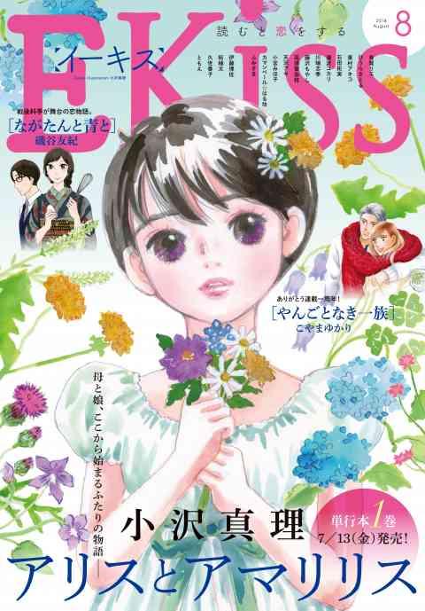 EKiss 2018年8月号[2018年6月25日発売]