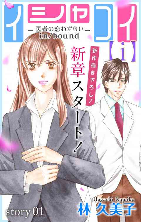 Love Silky イシャコイ【i】 -医者の恋わずらい in/bound-