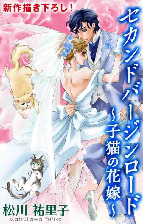 Love Silky セカンドバージンロード〜子猫の花嫁〜