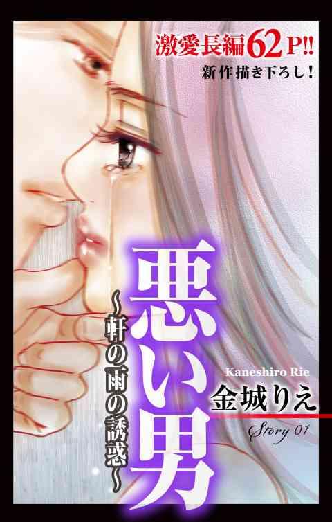 Love Silky 悪い男〜軒の雨の誘惑〜