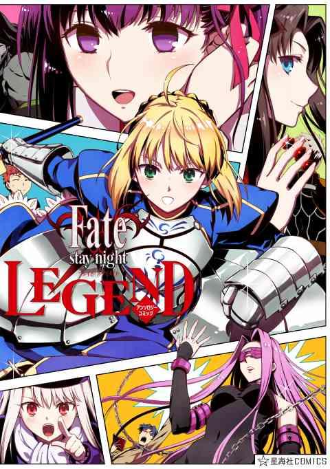 Fate/stay night LEGEND アンソロジーコミック