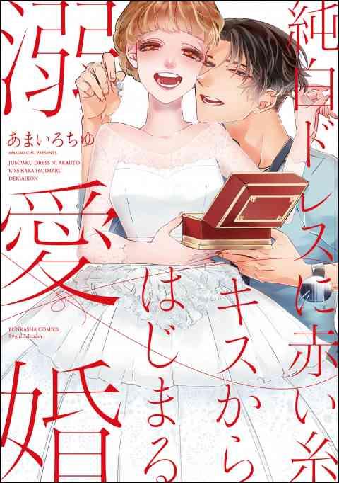 純白ドレスに赤い糸 キスからはじまる溺愛婚