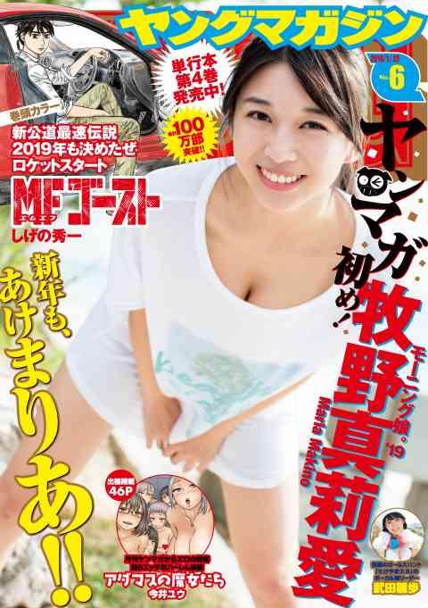 ヤングマガジン 2019年6号 [2019年1月7日発売]