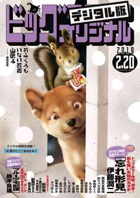 ビッグコミックオリジナル 2019年4号(2019年2月5日発売)