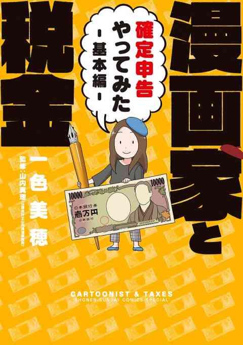 漫画家と税金〜確定申告やってみた〜基本編