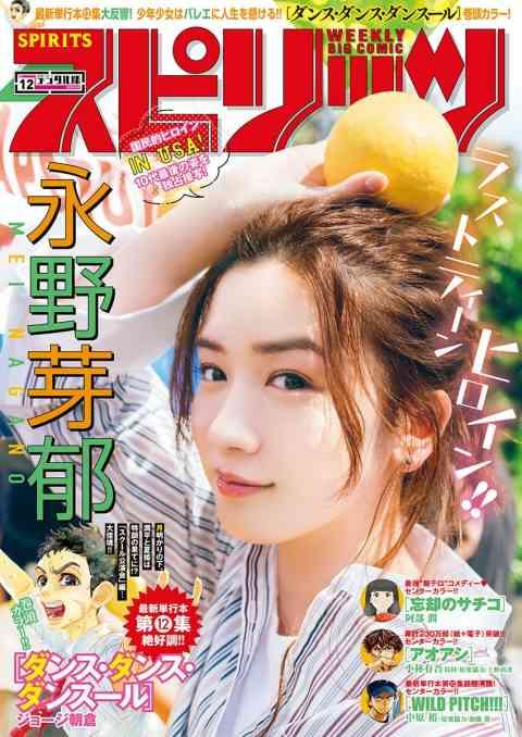 週刊ビッグコミックスピリッツ 2019年12号(2019年2月18日発売)