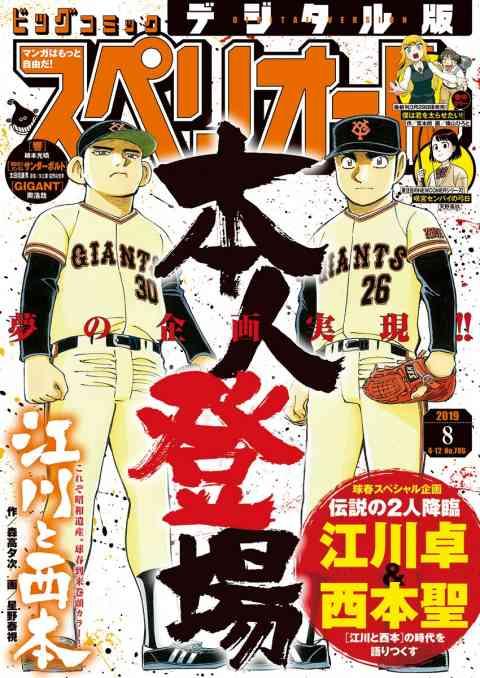 ビッグコミックスペリオール 2019年8号(2019年3月22日発売)