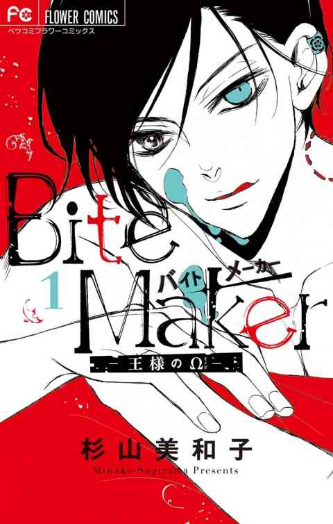 Bite Maker 〜王様のΩ〜