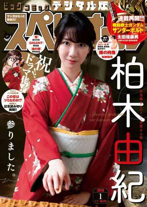 ビッグコミックスペリオール 2019年1号(2018年12月14日発売)
