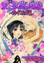 愛と欲望の螺旋6