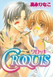 CROQUIS 〜クロッキー〜