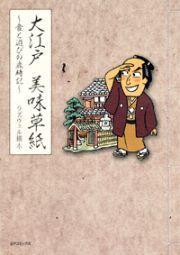 大江戸美味草紙〜食と遊びの歳時記〜