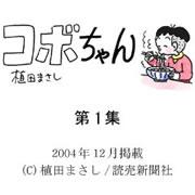 コボちゃん【カラー】
